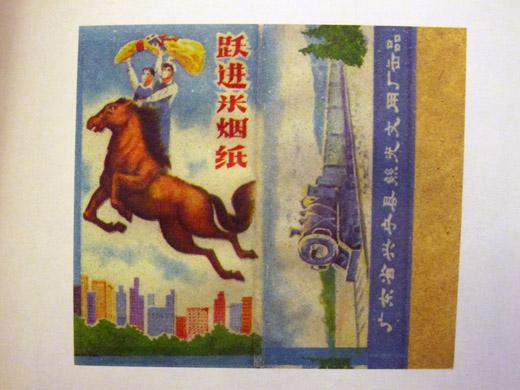 China1990